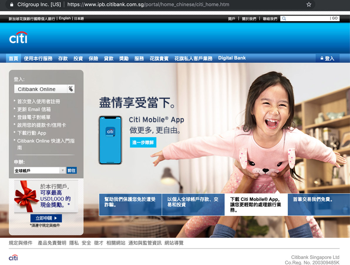 Citi Bank Singapore Hong Kong advertising campaign for website billboards
