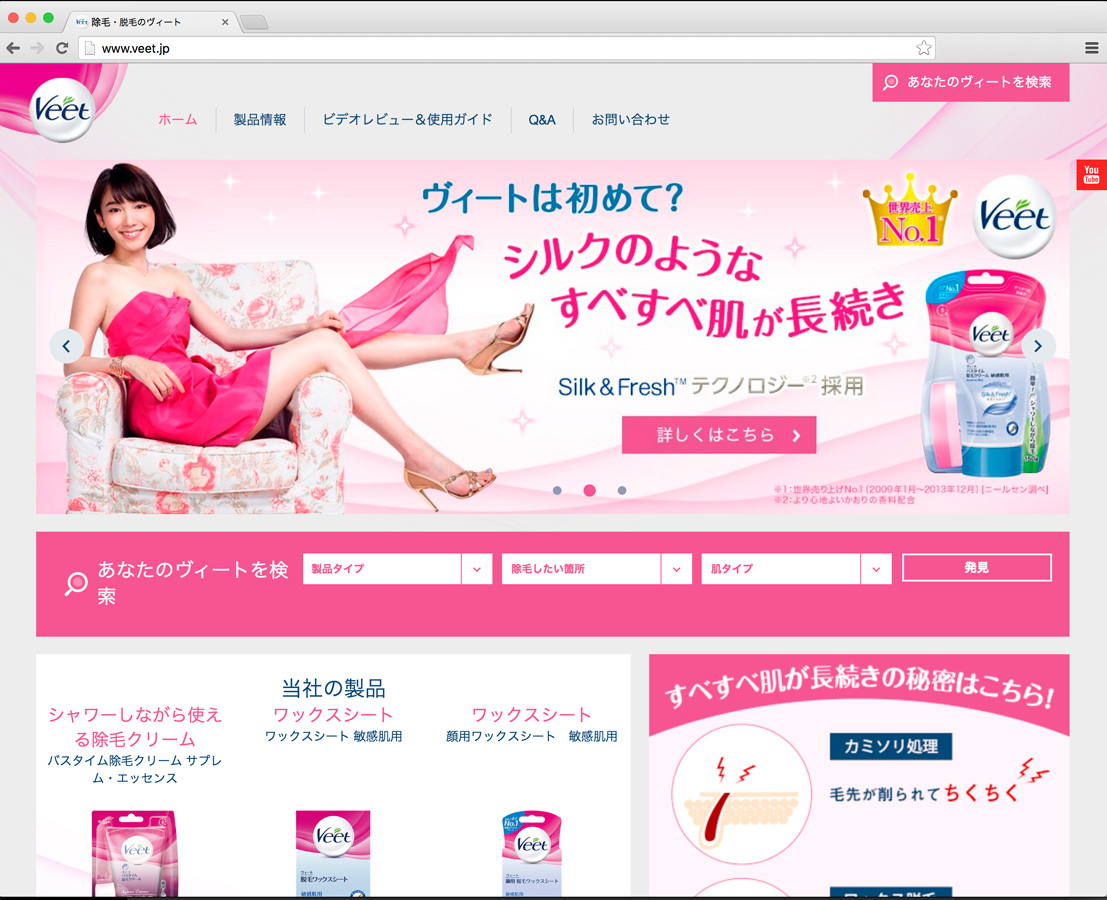 Veet Japan advertising campaign for Japan with Marie Iitoyo website billboards